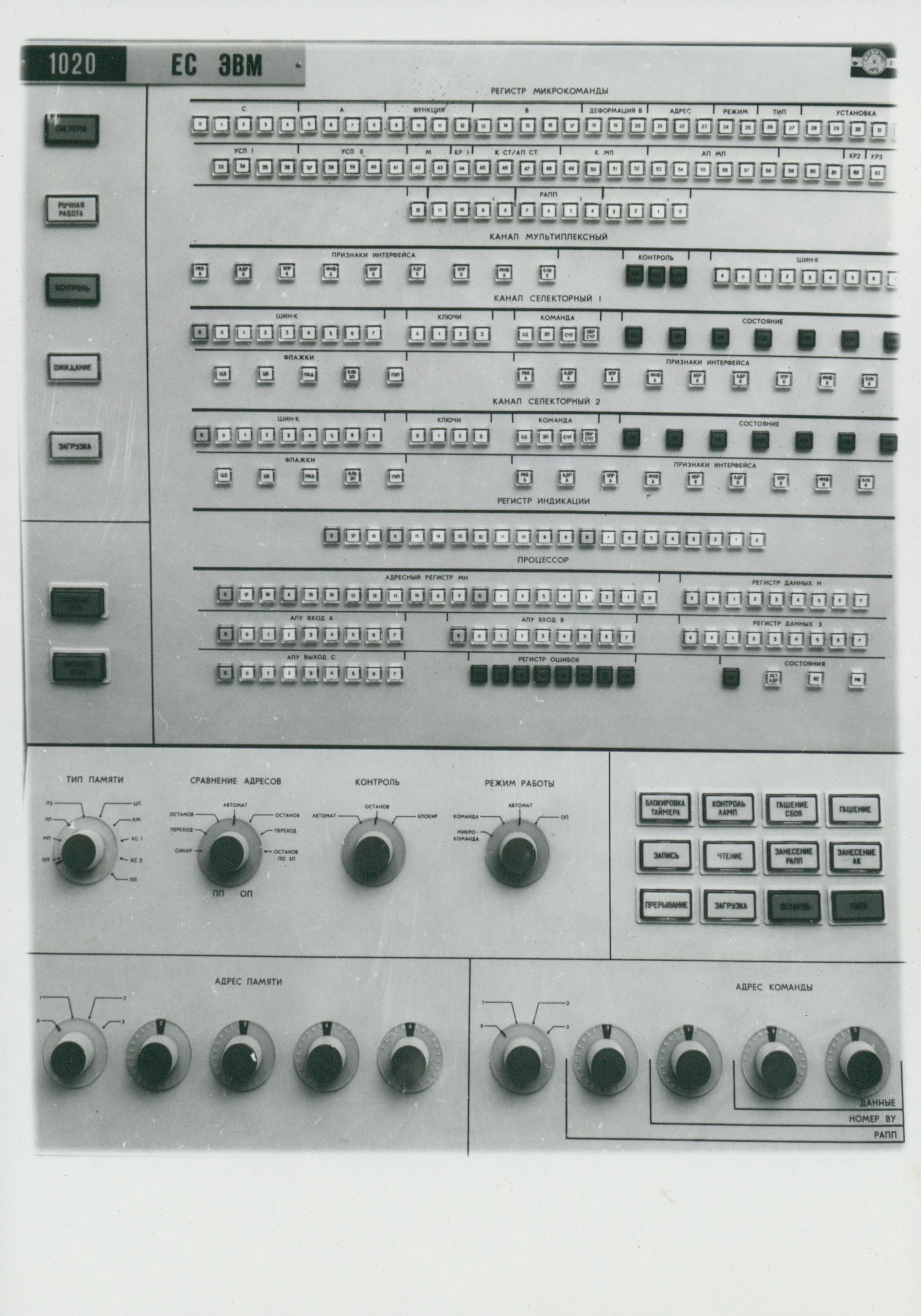 ESzR ESZ-1020 számítógép az IBM-től